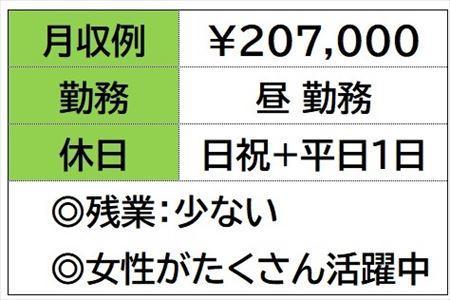 株式会社ナガハ案件No.46554