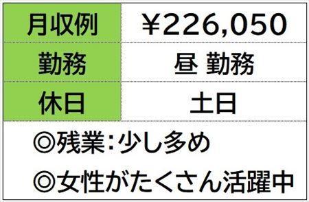 株式会社ナガハ案件No.46558