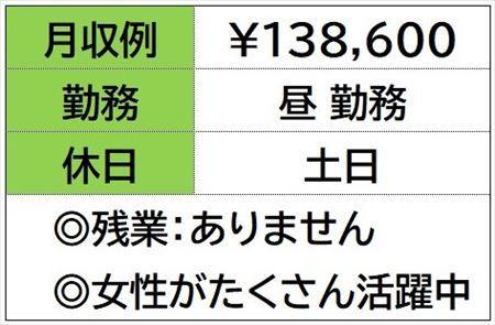株式会社ナガハ案件No.46559