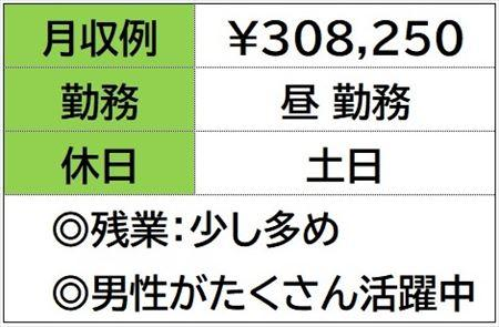 株式会社ナガハ案件No.46573