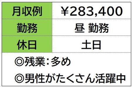 株式会社ナガハ案件No.46575