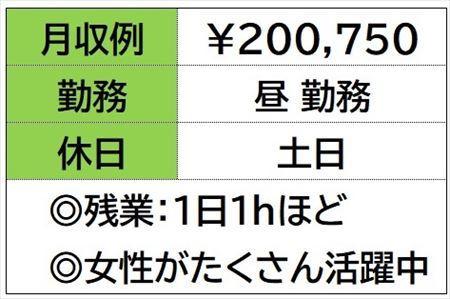 株式会社ナガハ案件No.46576