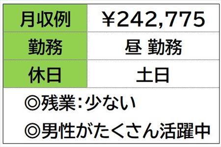 株式会社ナガハ案件No.46587