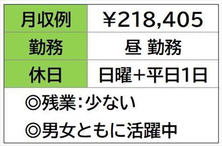 株式会社ナガハ案件No.46588