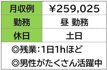 株式会社ナガハ案件No.46590