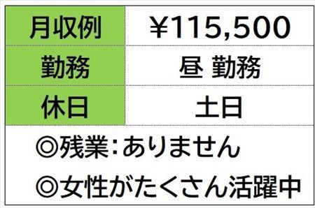株式会社ナガハ案件No.46597
