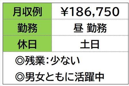 株式会社ナガハ案件No.46600