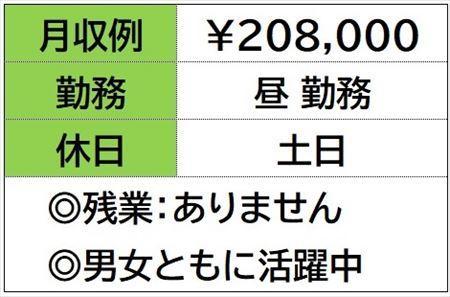 株式会社ナガハ案件No.46606