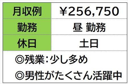 株式会社ナガハ案件No.46608