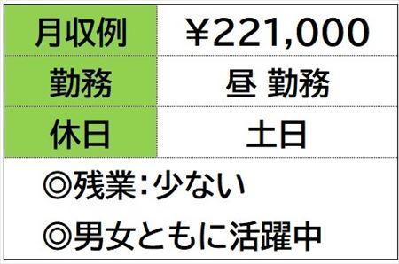 株式会社ナガハ案件No.46609