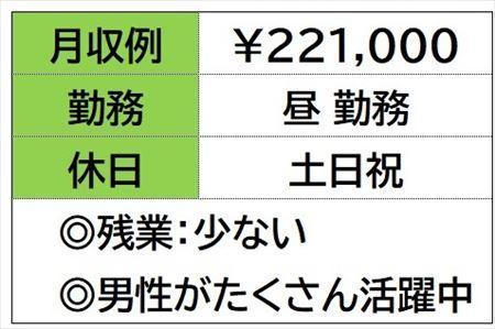 株式会社ナガハ案件No.46611