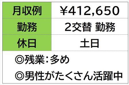 株式会社ナガハ案件No.46629S