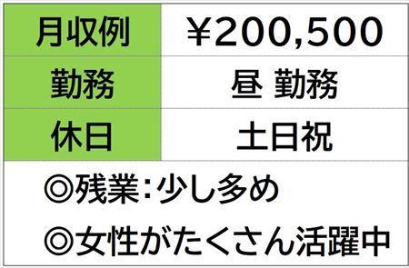 株式会社ナガハ案件No.46232S