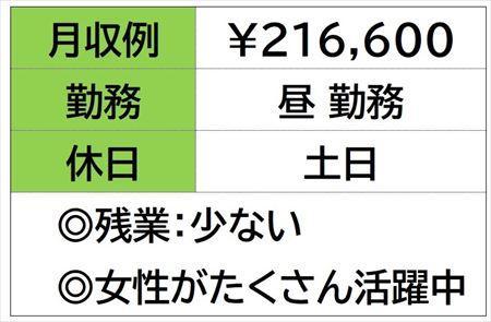 株式会社ナガハ案件No.46652