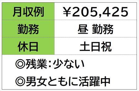 株式会社ナガハ案件No.46585