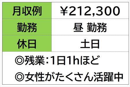株式会社ナガハ案件No.46551