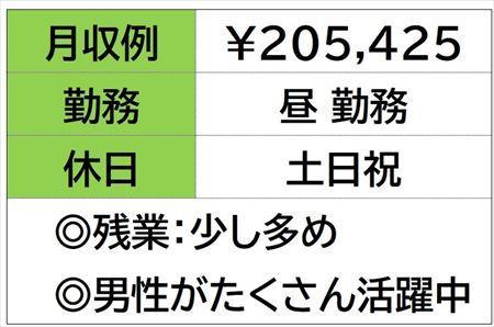 株式会社ナガハ案件No.46594