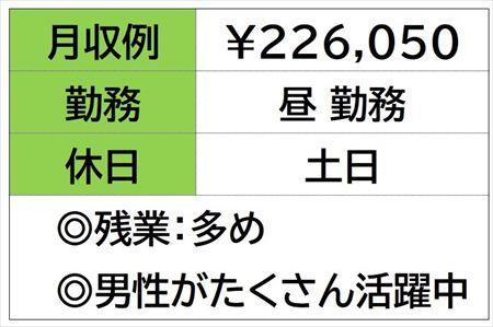 株式会社ナガハ案件No.46649