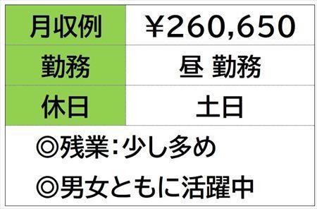 株式会社ナガハ案件No.46651