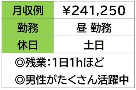 株式会社ナガハ案件No.46653
