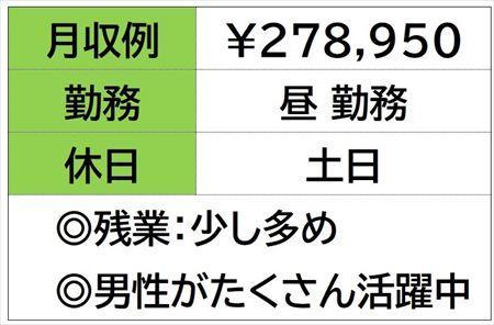 株式会社ナガハ案件No.46656
