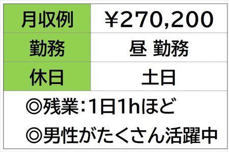 株式会社ナガハ案件No.46655