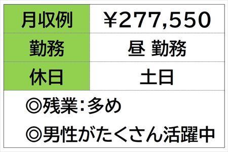 株式会社ナガハ案件No.46659