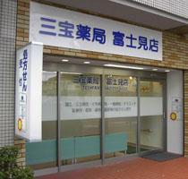 三宝薬局 富士見店 1枚目