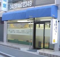 三宝薬局 北野駅前店 1枚目