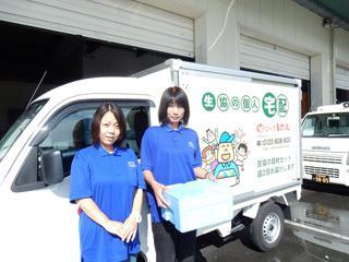 株式会社コープ自然派リンクス 京都営業所 1枚目