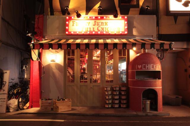 Funky Junk Full Chicken裏難波店(ファンキージャンクフルチキン ウラナンバ)