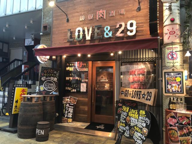 鉄板肉酒場 LOVE&29(ラブアンドビーフ) 京橋店(ラブアンドビーフ キョウバシテン)