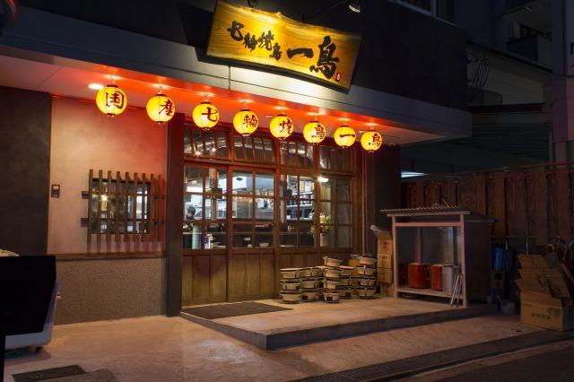 七輪焼鳥 一鳥 西中島店