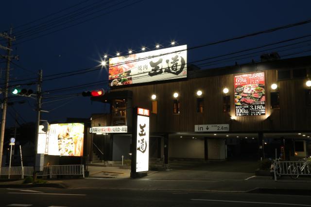 王道 奈良押熊店