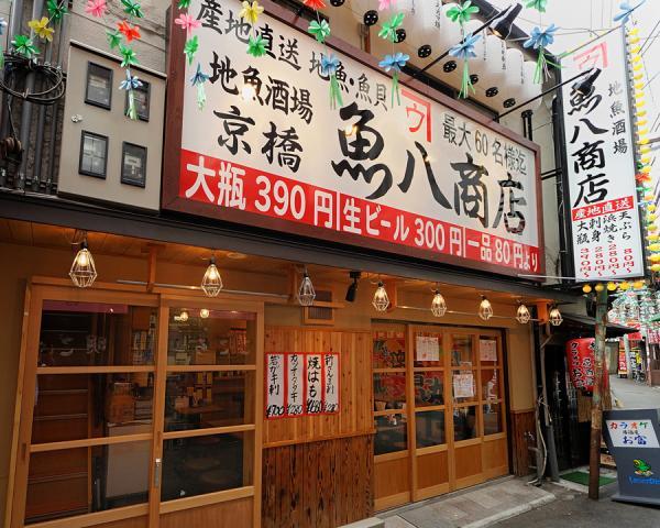 地魚酒場 魚八商店 京橋店(ウオハチショウテン キョウバシテン)