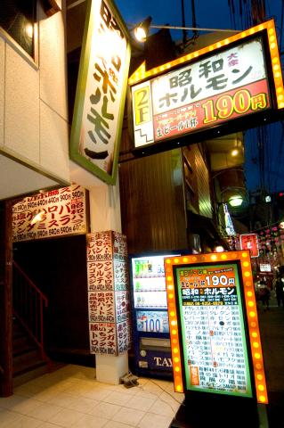 昭和大衆ホルモン 京橋店(ショウワタイシュウホルモン キョウバシテン)