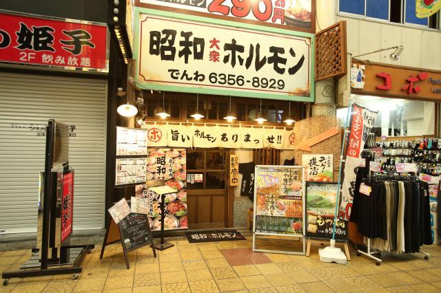 昭和大衆ホルモン 京橋北店(ショウワタイシュウホルモン キョウバシキタテン)