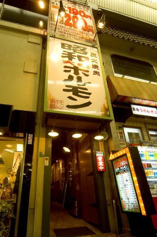 昭和大衆ホルモン 十三店(ショウワタイシュウホルモン ジュウソウテン)