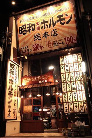 昭和大衆ホルモン 総本店(ショウワタイシュウホルモン ソウホンテン)