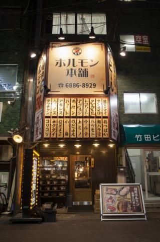 ホルモン本舗 南方店(ホルモンホンポ ミナミカタテン)