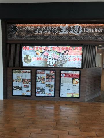 焼肉 王道 familiar あべのキューズモール店(オウドウファミリア アベノキューズモールテン)