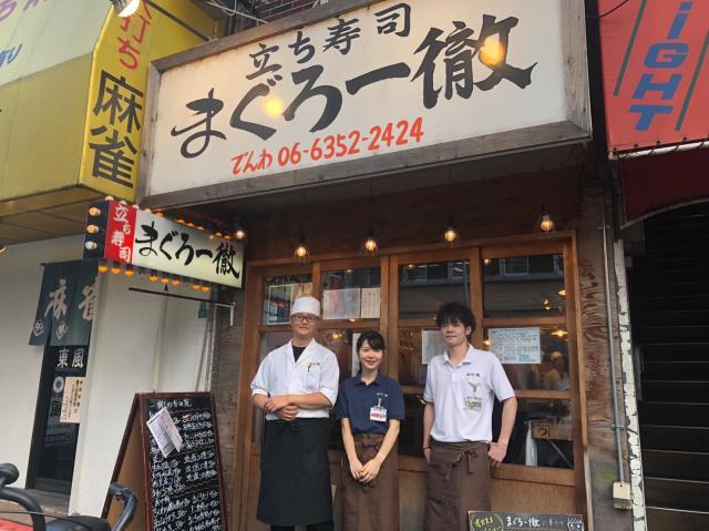 立ち寿司 まぐろ一徹 京橋店(マグロイッテツ キョウバシテン)