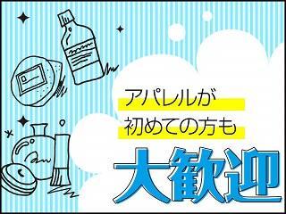 ライクスタッフィング株式会社/sik0322aa 1枚目