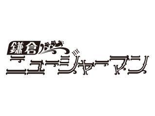 鎌倉ニュージャーマン 1枚目
