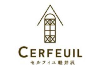セルフィユ軽井沢 1枚目