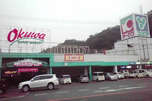 オークワ 湯浅店 1枚目