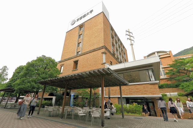 京都橘大学