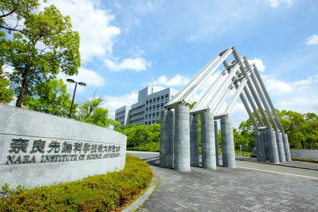 国立大学法人 奈良先端科学技術大学院大学