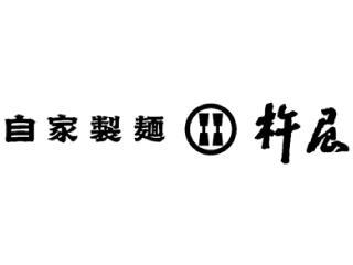 自家製麺杵屋 1枚目