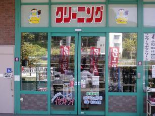 イセヅドライ 菜畑店(508)